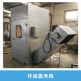 寅源铸造机械设备环保震壳机日式箱式低噪音全封闭除尘环保型震壳机