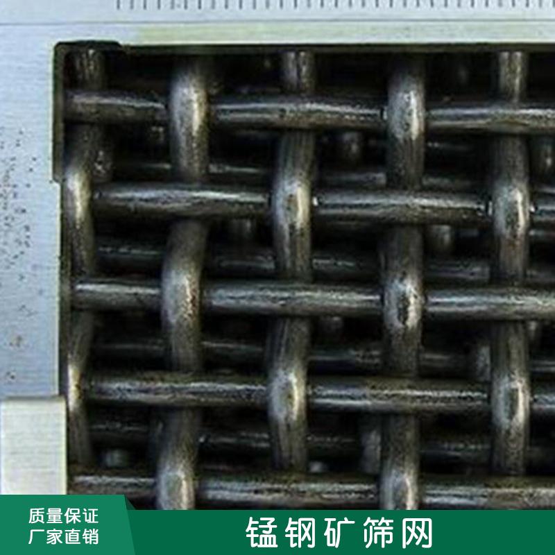 锰钢矿筛网图片/锰钢矿筛网样板图 (4)