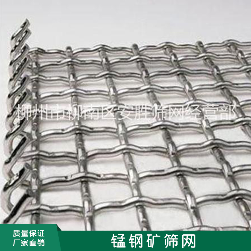 锰钢矿筛网图片/锰钢矿筛网样板图 (1)