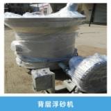 铸造机小型铸件沾浆制壳设备械背层浮砂机风力浮砂机厂家直销