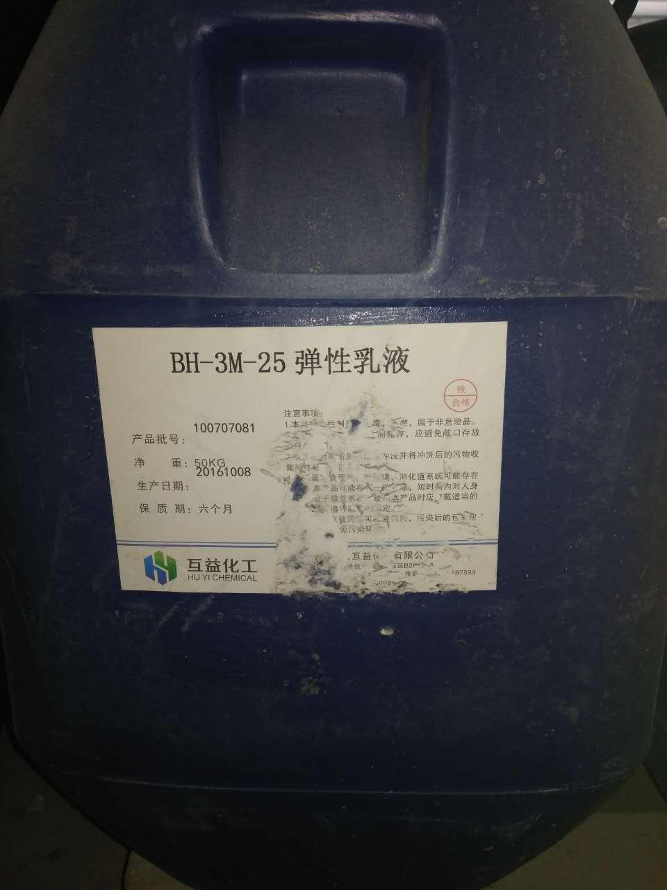 现货供应互益苯丙乳液 弹性真石漆乳液发货附带检测报告