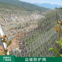 柳州边坡防护网