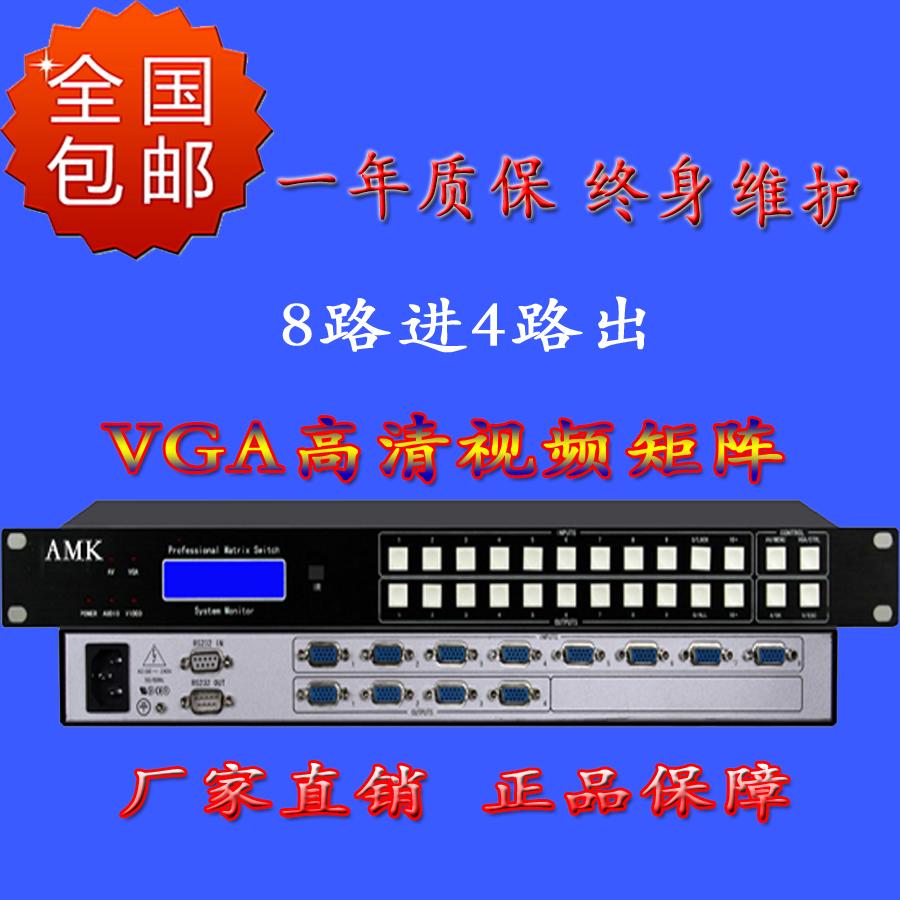 AMK新款 VGA8进4出矩阵 北京专业矩阵切换器制造供应商