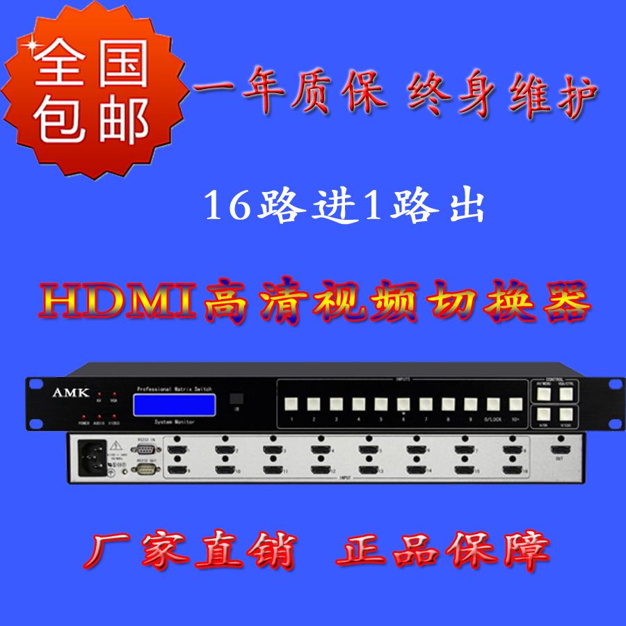 AMK HDMI切换器16进1出 北京专业矩阵切换器制造供应商
