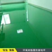 环氧树脂重防腐地坪公司图片