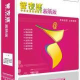 管家婆财务管理软件  管家婆财务管理软件 管家婆服装版