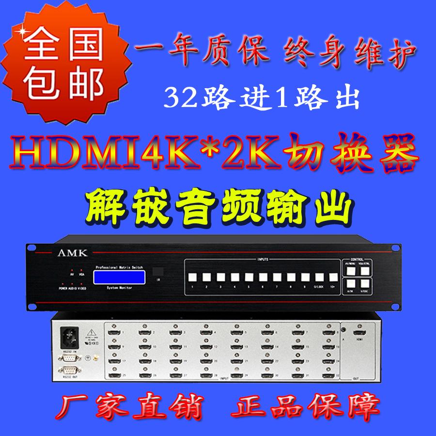 HDMI+A切换器32进1出 北京矩阵切换器供应商 生产厂家