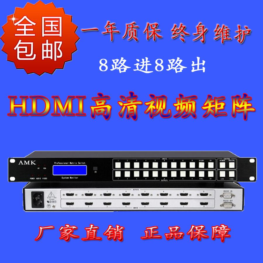 AMK新款 HDMI8进8出矩阵 北京矩阵切换器供应商 专业厂家