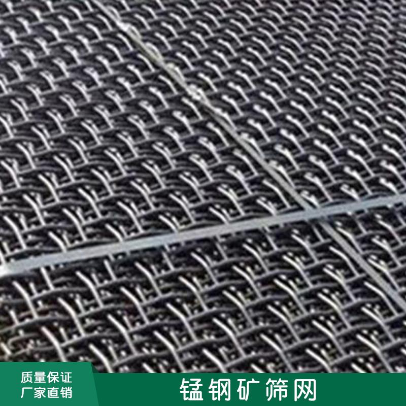 锰钢矿筛网图片/锰钢矿筛网样板图 (2)