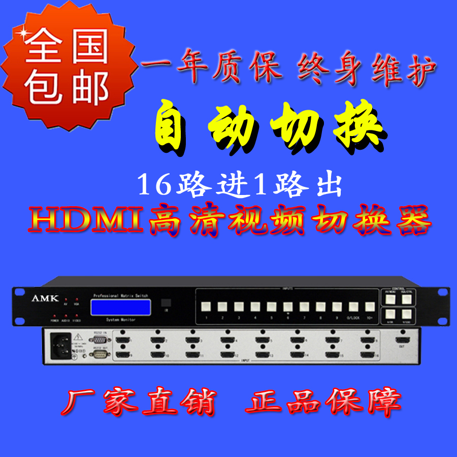 HDMI自动切换器16进1出 北京专业切换器分配器制造供应商
