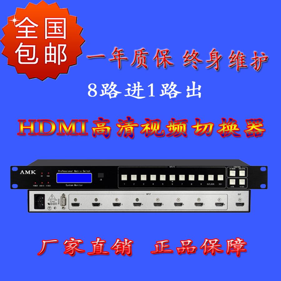 AMK自动HDMI切换器8进1出 北京专业切换器分配器制造供应商