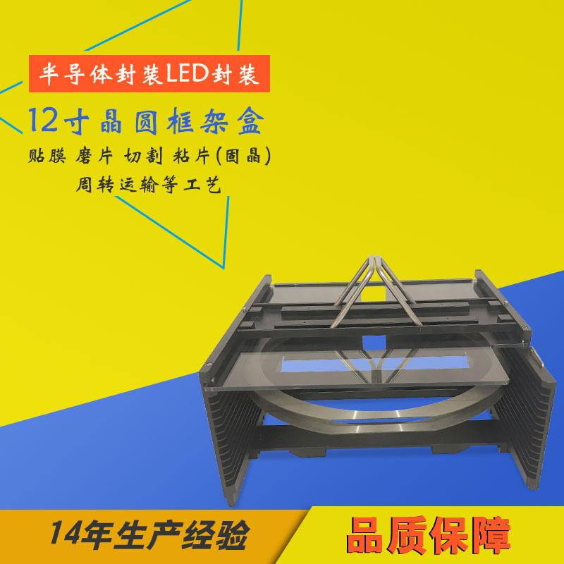 12寸晶圆框架盒优质铝型材提篮