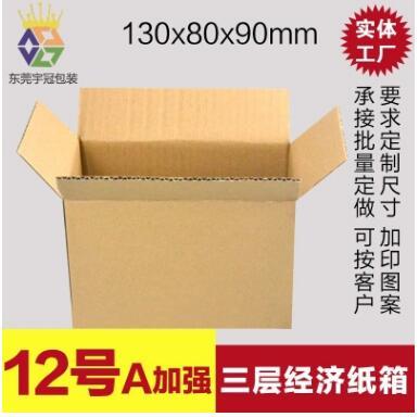 飞机盒定做三层加强快递盒子服装内衣纸盒批发淘宝打包纸箱定制 12号三层纸箱