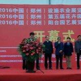 2018第七届郑州国际花卉园艺展览会邀请函