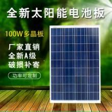 全新足功率多晶100W太阳能电池板100瓦光伏发电板 12V蓄电池直充