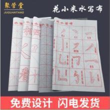 厂家直销万次水写布批发 4开中永米格笔画毛笔字帖书法纸米字格