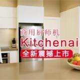 厨师机美国进口KITCHENAID厨宝搅拌机7QT商用厨师机5KSM7590 打蛋和面机
