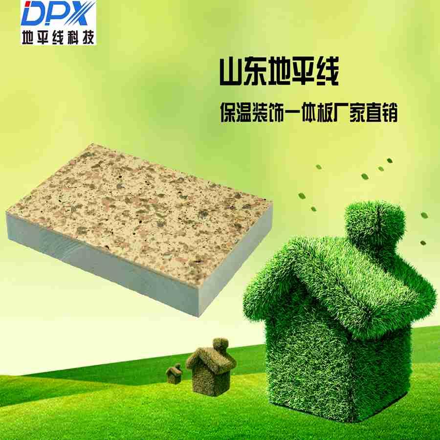 聚氨酯仿大理石保温装饰板
