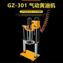 科球GZ-301双立柱气动黄油机批发