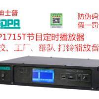 迪士普 MP1715T节目播放器 DSPPA 定时播放器