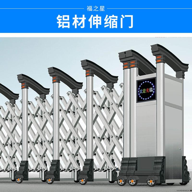 广东铝材伸缩门生产厂家|铝材伸缩门|铝材伸缩门加工|厂家直销