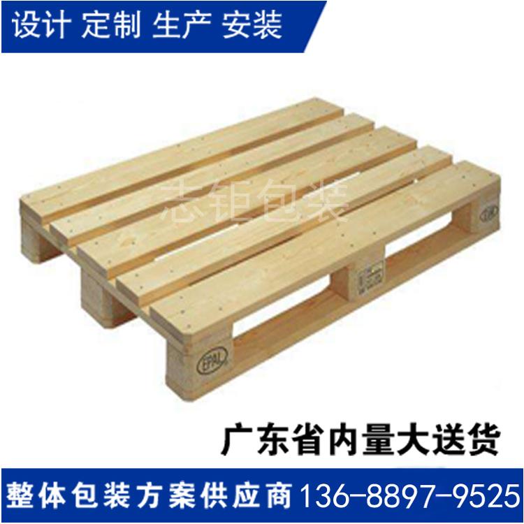 东莞南城实木卡板生产厂家志钜包装厂批量定做