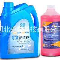 青鱼防冻液冷却液汽车清洁用品