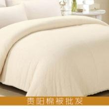 貴陽棉被批發優質新疆棉絮加工100%純棉棉被被子被芯廠家定制直銷批發