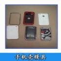 手机壳模具图片