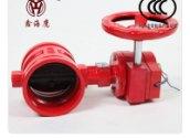 铸铁蜗轮软密封供水消防空调管路蝶阀 沟槽信号蝶阀 厂家直销