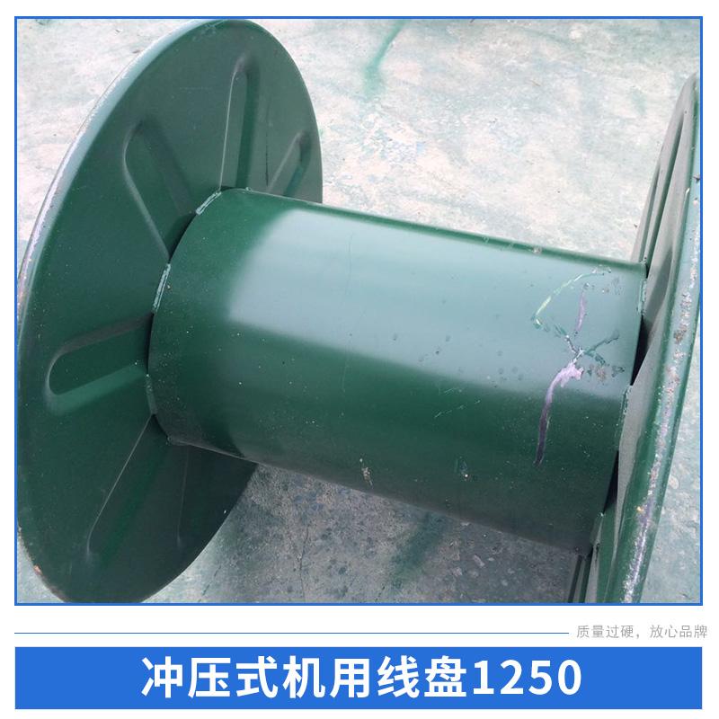瓦楞式塑胶卷边机用线盘 冲压式机用线盘1250 厂家直销