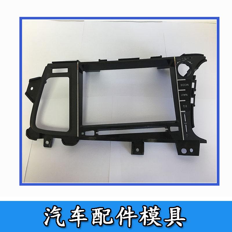 汽车配件模具 精密模具注塑加工制造 塑胶外壳模具定制