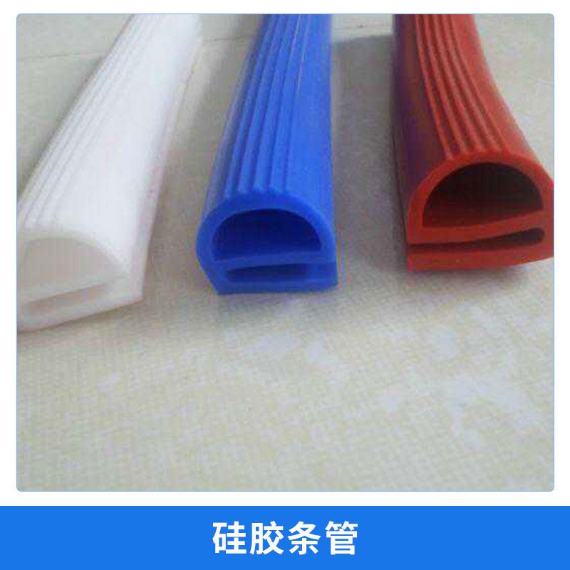 橡塑制品硅胶条/管电器密封/管道密封硅橡胶挤出管异型管条厂家直销