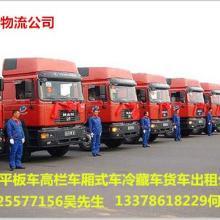 东莞家具运输   东莞沙发家私运输公司 东莞长途短途运输物流图片