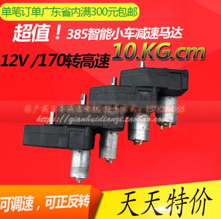 7字型直流减速电机 385智能小车减速马达 手摇发电机 6V 12V