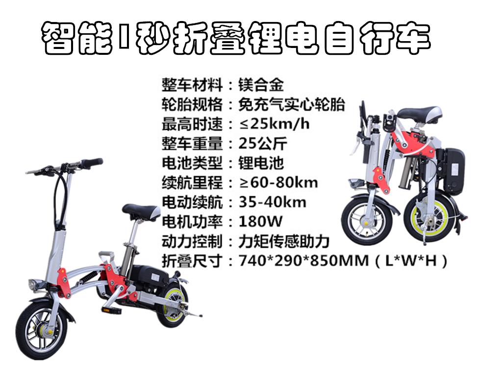 厂家直供河南华西科技一秒折叠电动自行车