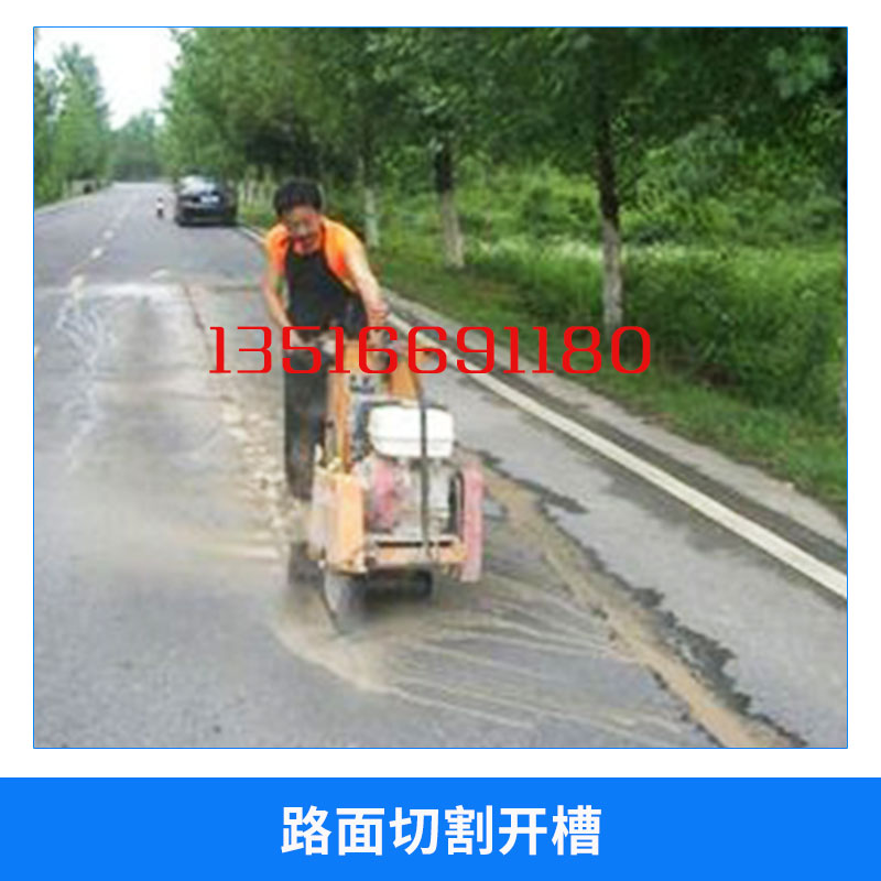 深圳路面切割开槽哪家好 深圳路面切割开槽哪家专业 深圳路面切割