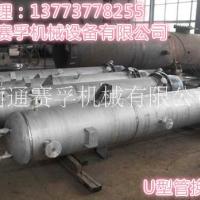 南通U型管换热器厂家报价 U型管换热器供应商 U型管换热器价格