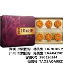 香港美心双黄白莲蓉月饼团购美心代理商批发双黄白莲蓉月饼经销商批发