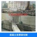 惠州混凝土支撑梁切割工程图片
