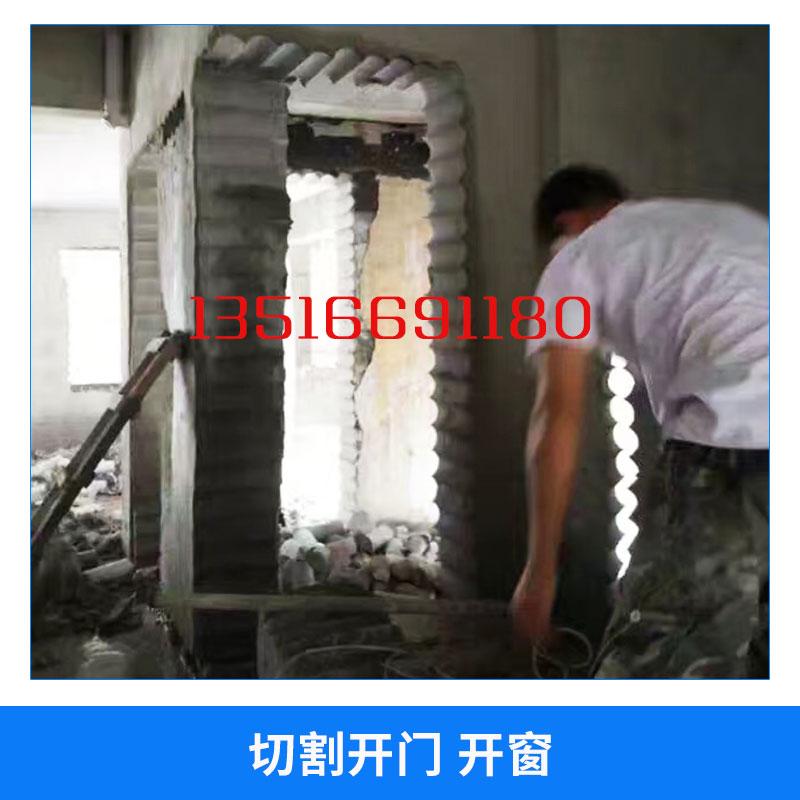 广州切割开门开窗电话 广州切割开门开窗多少钱 广州墙锯切割开门