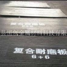 高铬合金耐磨衬板 双金属复合耐磨钢板 10+8 10+6 堆焊耐磨板