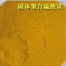 供应优质聚合硫酸铁批发@厂家直销粉状聚合硫酸铁颗粒聚合硫酸铁图片