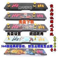 智能光宝盒街机月格斗游戏控台
