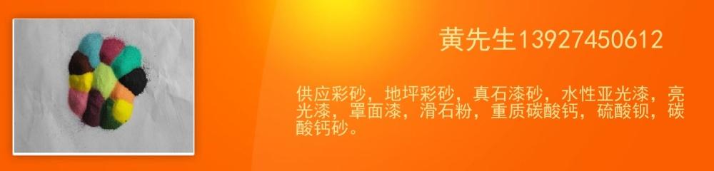 黄先生13927450612
