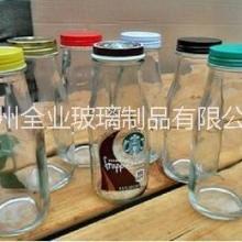 厂家直销果汁饮料瓶星巴克咖啡奶瓶玻璃瓶铁盖可定做logo批发