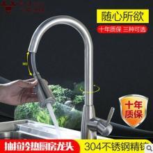 厂家直销 不锈钢厨房冷热水槽洗菜盆万向旋转双出水抽拉式龙头批发
