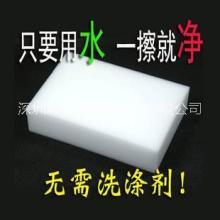 高科技纳米清洁吸水海绵,深圳广州东莞惠州阻燃吸音纳米魔术海绵厂家批发