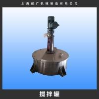 上海威广不锈钢搅拌罐搅拌反应釜储罐类设备工业搅拌混合机