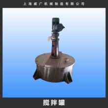 上海威广不锈钢搅拌罐搅拌反应釜储罐类设备工业搅拌混合机批发